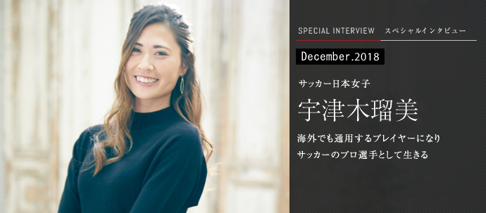 December.2018 サッカー女子日本代表 宇津木瑠美 海外でも通用するプレイヤーになり サッカーのプロ選手として生きる