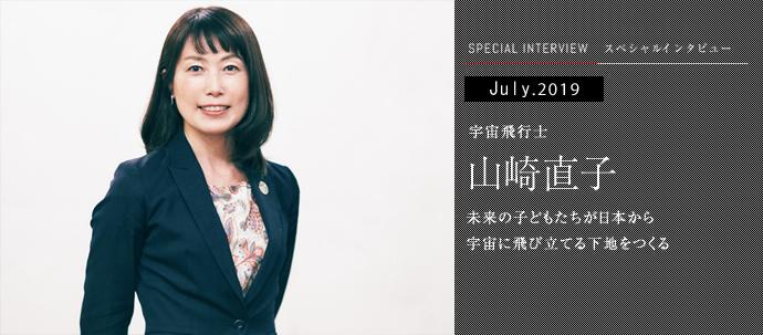 未来の子どもたちが日本から 宇宙に飛び立てる下地をつくる 宇宙飛行士 山崎直子