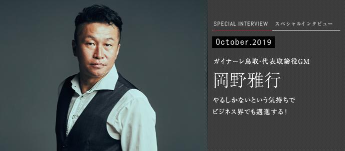 やるしかないという気持ちで ビジネス界でも邁進する! ガイナーレ鳥取・代表取締役GM 岡野雅行