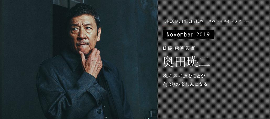 次の扉に進むことが 何よりの楽しみになる 俳優・映画監督 奥田瑛二