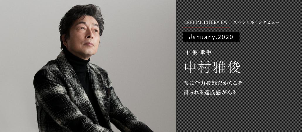 常に全力投球だからこそ 得られる達成感がある<br />俳優・歌手 中村雅俊