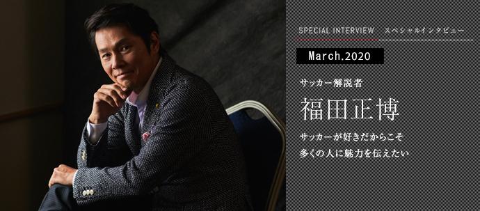 サッカーが好きだからこそ 多くの人に魅力を伝えたい サッカー解説者 福田正博