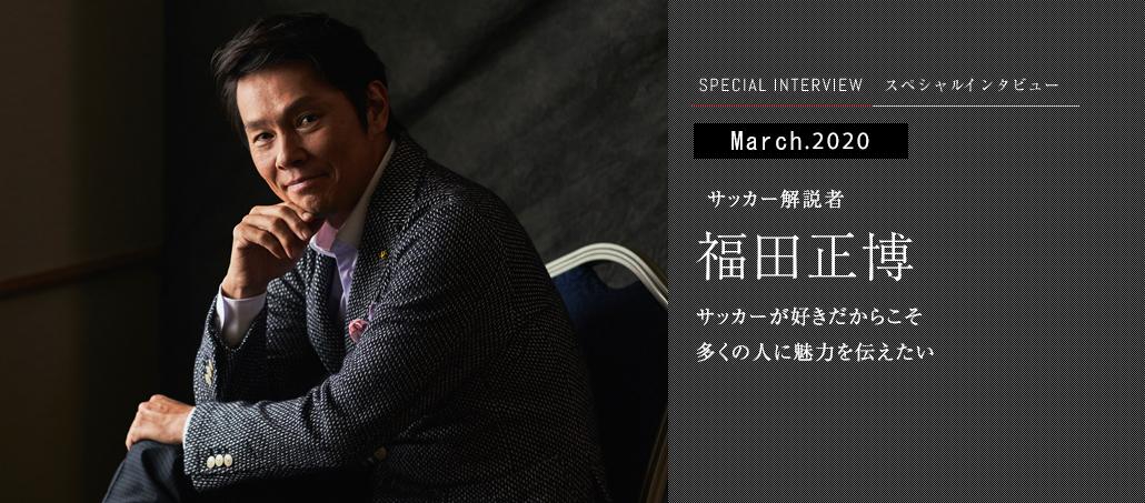 サッカーが好きだからこそ 多くの人に魅力を伝えたい<br />サッカー解説者 福田正博