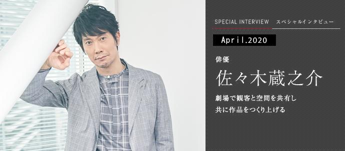 劇場で観客と空間を共有し 共に作品をつくり上げる 俳優 佐々木蔵之介