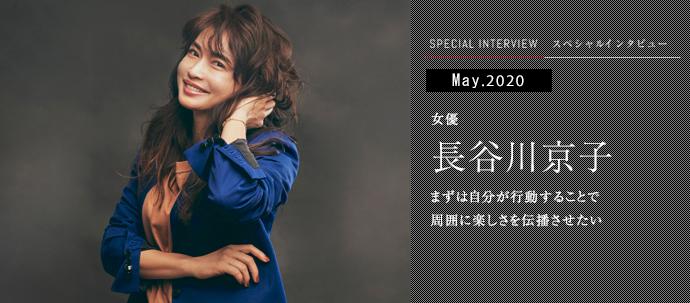 まずは自分が行動することで 周囲に楽しさを伝播させたい 女優 長谷川京子