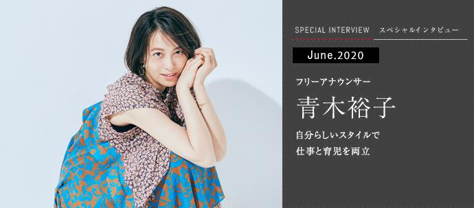 自分らしいスタイルで仕事と育児を両立 フリーアナウンサー 青木裕子