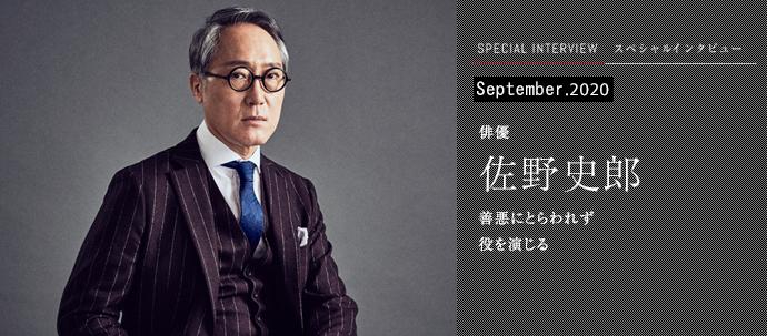 善悪にとらわれず役を演じる 俳優 佐野史郎