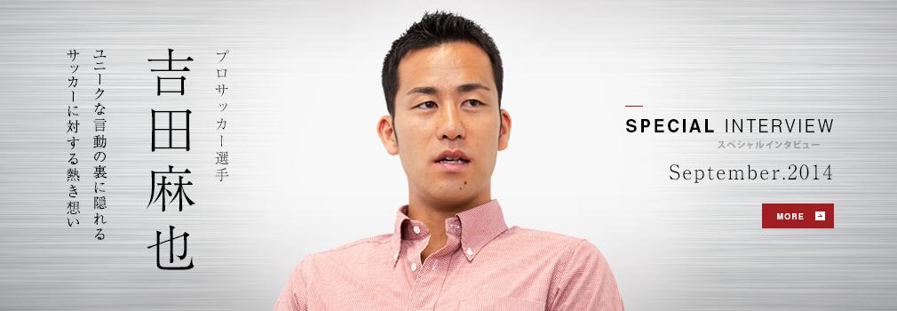 スペシャルインタビュー プロサッカー選手 吉田麻也  ユニークな言動の裏に隠れる サッカーに対する熱き想い ...