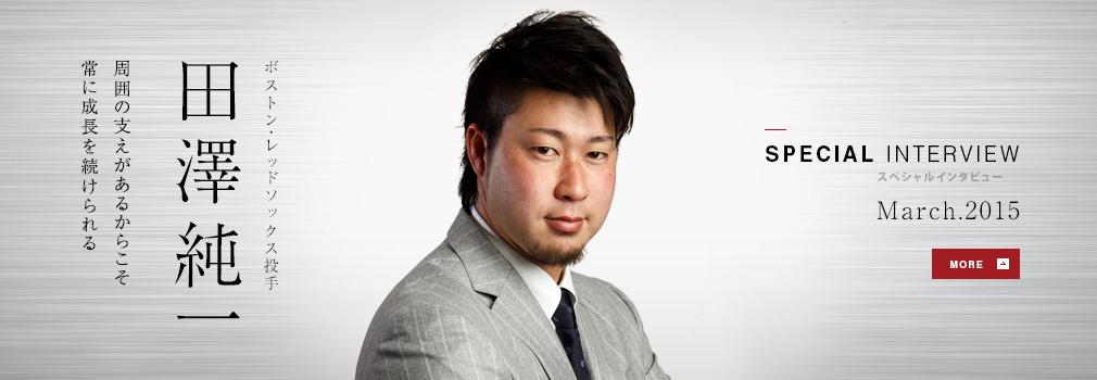 スペシャルインタビュー ボストン・レッドソックス投手 田澤純一   周囲の支えがあるからこそ 常に成長を続けられる   ...