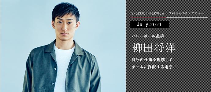 自分の仕事を理解して チームに貢献する選手に バレーボール選手 柳田将洋