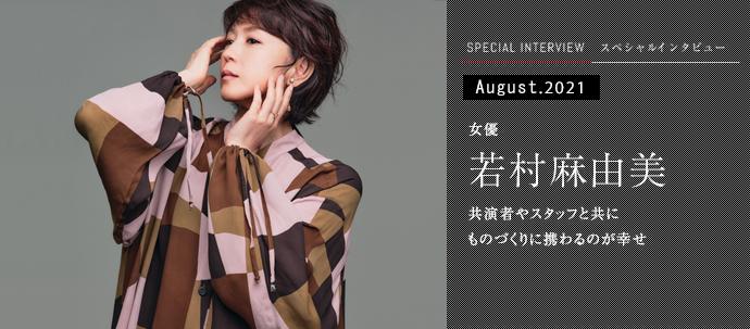 共演者やスタッフと共に ものづくりに携わるのが幸せ 女優 若村麻由美