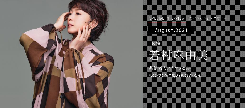共演者やスタッフと共に ものづくりに携わるのが幸せ<br />女優 若村麻由美