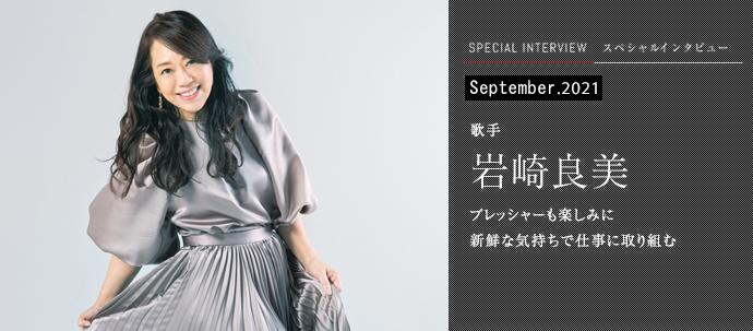 プレッシャーも楽しみに 新鮮な気持ちで仕事に取り組む 歌手 岩崎良美